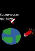 """Обложка книги """"Космическая трагедия"""""""