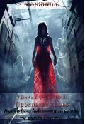"""Обложка книги """"Тёмные создания: Проклятая кровь"""""""