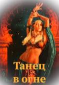 """Обложка книги """"Защитники трех миров: Танец в огне"""""""