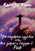 """Обложка книги """"Три подарка судьбы или все дороги ведут в Рио"""""""