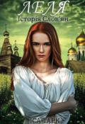"""Обкладинка книги """"Леля. Історія слов'ян."""""""