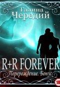 """Обложка книги """"R+r  Forever(перерождение бонус)"""""""