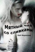 """Обложка книги """"Мятный чай со сливками"""""""