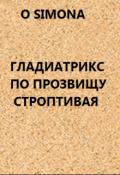 """Обложка книги """"Блондинка гладиатрикс по прозвищу Строптивая"""""""