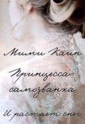 """Обложка книги """"Принцесса-самозванка. И растает снег"""""""
