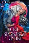 """Обложка книги """"Сын кровавой луны-2"""""""