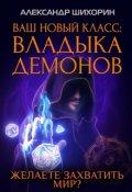 """Обложка книги """"Ваш новый класс — Владыка демонов"""""""