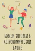 """Обложка книги """"Божьи Коровки В Астрономической Башне """""""