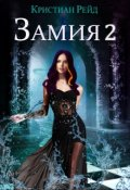 """Обложка книги """"Замия 2"""""""