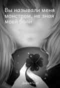 """Обложка книги """"Вы называли меня монстром, не зная моей боли"""""""