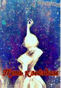 """Обложка книги """"Путь к звёздам"""""""