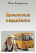 """Обложка книги """"Временное неудобство"""""""
