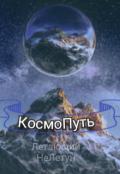 """Обложка книги """"Космопуть """""""