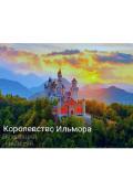 "Обложка книги ""Королевство Ильмора"""