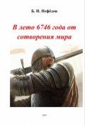 """Обложка книги """"В лето 6746  от сотворения мира"""""""