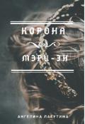 "Обложка книги ""Корона Мэри-Эн"""