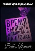 """Обложка книги """"Текила для скромницы"""""""
