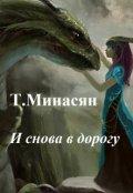 """Обложка книги """"И снова в дорогу"""""""