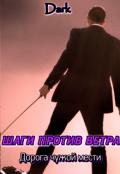 """Обложка книги """"Шаги против ветра"""""""
