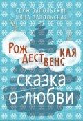 """Обложка книги """"Рождественская сказка о любви"""""""
