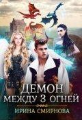 """Обложка книги """"Демон между трех огней"""""""