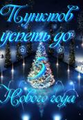 """Обложка книги """"5 Пунктов исполнить до Нового года!"""""""