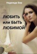 """Обложка книги """"Любить или быть любимой"""""""
