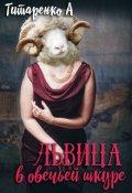 """Обложка книги """"Львица в овечьей шкуре"""""""