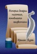 """Обложка книги """"История болезни  писателя,  оставшегося неизвестным"""""""