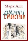 "Обложка книги ""Диалоги с Монстром"""
