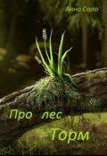 """Обложка книги """"Про лес Торм"""""""