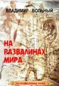 """Обложка книги """"На развалинах мира"""""""
