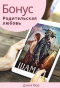 """Обложка книги """"Шаман-2. Родительская любовь"""""""