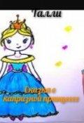"""Обложка книги """"Сказка о капризной принцессе"""""""