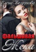 """Обложка книги """"Фальшивая Жена"""""""