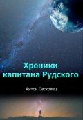 """Обложка книги """"Хроники капитана Рудского"""""""