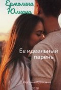 """Обложка книги """"Ее идеальный парень"""""""