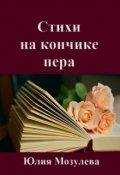 "Обложка книги ""Стихи на кончике пера"""
