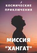 "Обложка книги ""Космические приключения  - 3. Миссия ""Хангат"""""