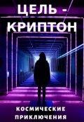 """Обложка книги """"Цель - Криптон. (космические приключения ч.8)"""""""