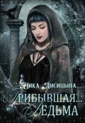 """Обложка книги """"Прибывшая... Ведьма."""""""