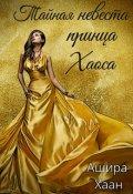 """Обложка книги """"Тайная невеста принца Хаоса"""""""