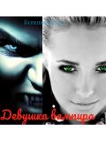 """Обложка книги """"Девушка вампира. """""""