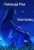 "Обложка книги ""Скиталец"""