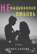 """Обложка книги """"Невыдуманная любовь"""""""