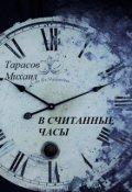 """Обложка книги """"В считанные часы"""""""