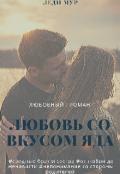 """Обложка книги """"Любовь со вкусом яда"""""""