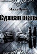 """Обложка книги """"Суровая Сталь"""""""