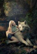 """Обложка книги """"Мой любимый волк"""""""