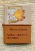 """Обложка книги """"Читательский дневник"""""""